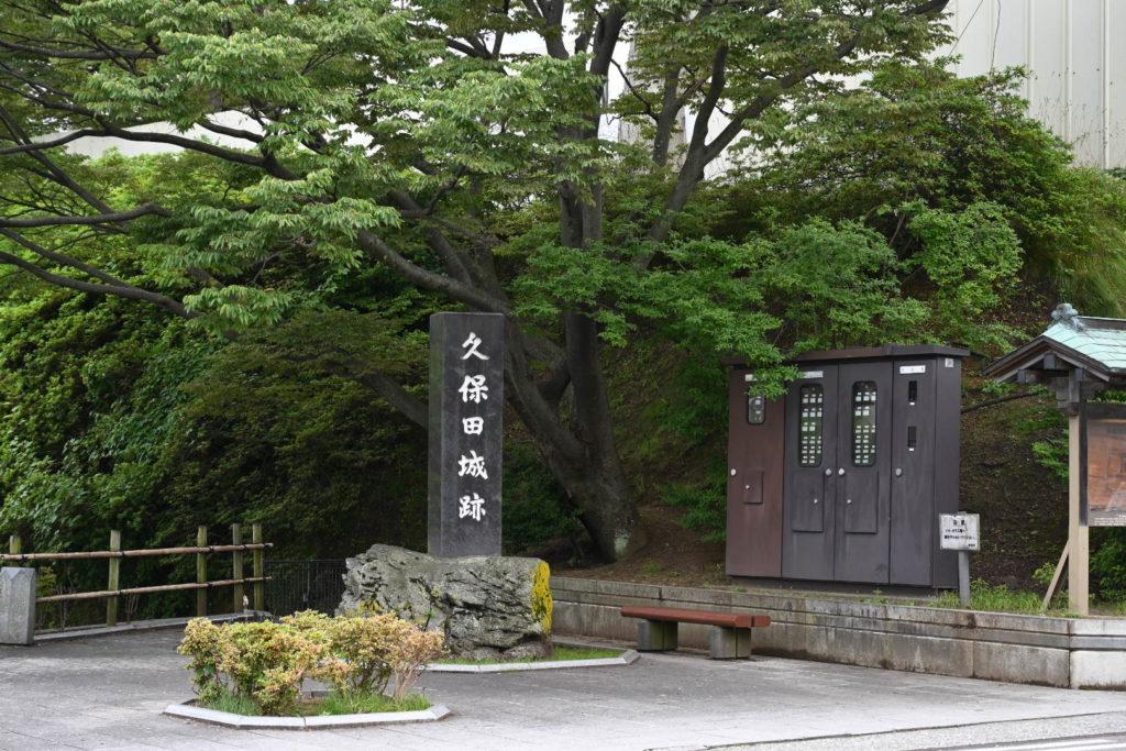 久保田城跡・表札
