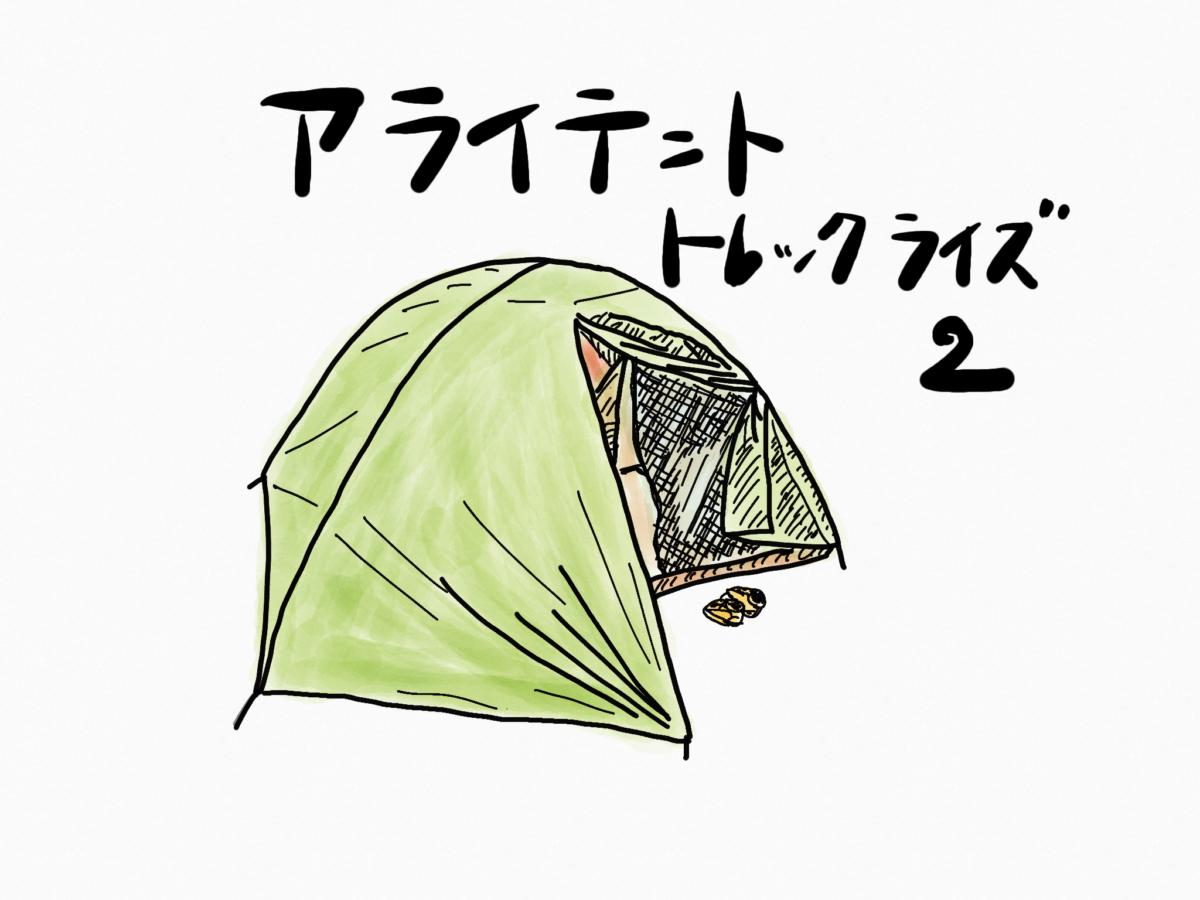 アライテント トレックライズ2